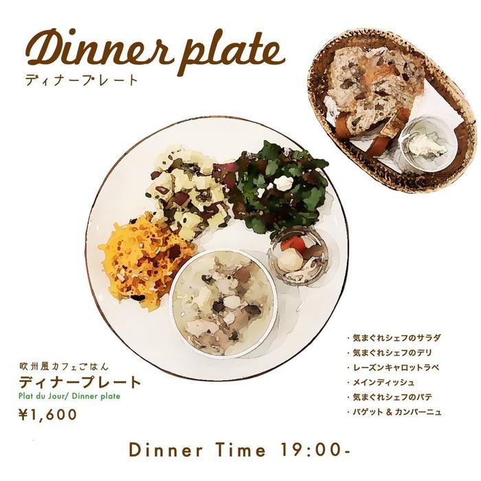 東京都文京区千駄木の古民家カフェ、ケープルヴィルのディナープレート。