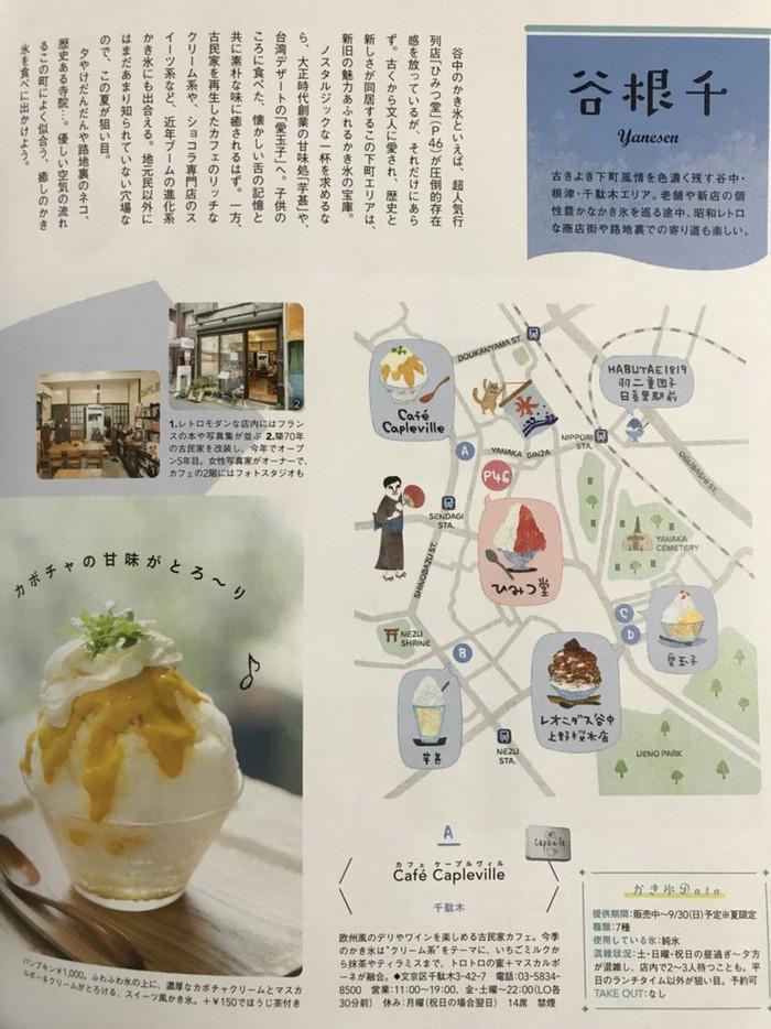 東京ウォーカーの7月号、谷根千のかき氷紹介のページ。