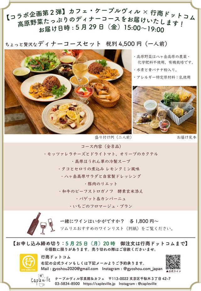 行商ドットコムとのコラボ企画の、ご自宅にお届けディナーコース。洋風のお料理。
