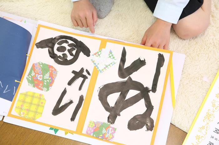 幼稚園のときの作品。