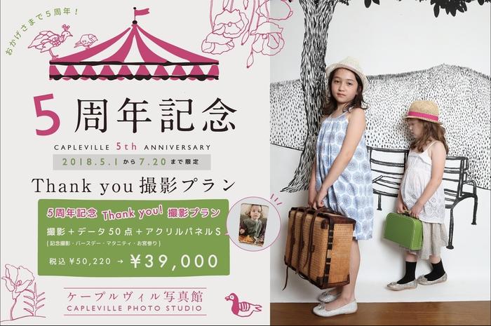 東京都文京区千駄木の人気のフォトスタジオ、ケープルヴィル写真館では5周年記念キャンペーンとしてお得な撮影プランを作りました。