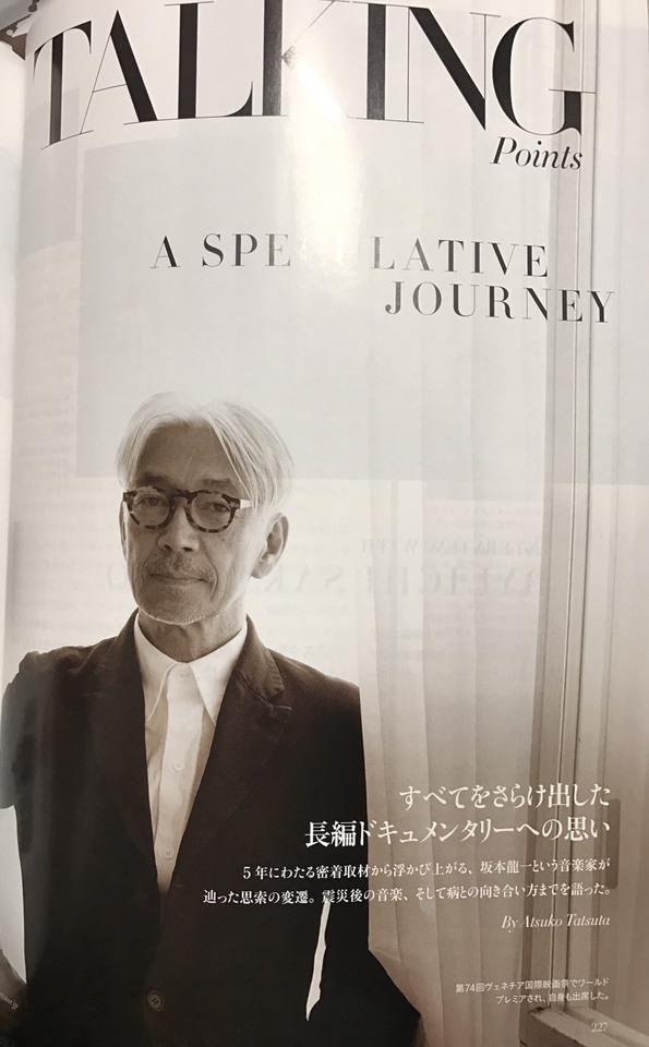 若山和子による坂本龍一ポートレート掲載誌、ハーパーズバザー