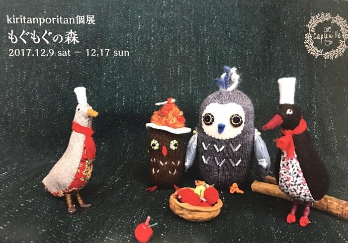 kiritanpritan個展、「もぐもぐの森」が文京区千駄木のカフェ・ケープルヴィルで行われます。かわいい動物達の布小物がたくさん集まります。クリスマスプレゼントにぴったり!