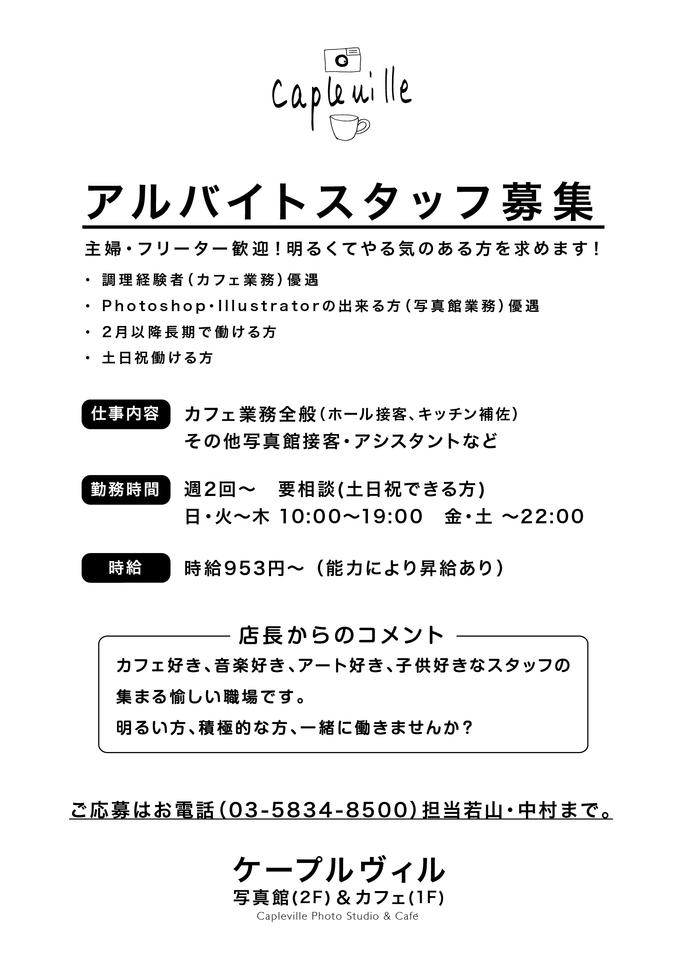 東京都文京区千駄木 カフェ&写真館ケープルヴィル アルバイトスタッフ募集
