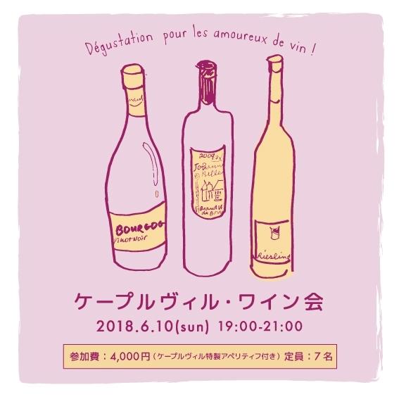 今回のワイン会は、6/10(日)に開催。夏にぴったりの南仏で赤・ロゼ・白を味見します。