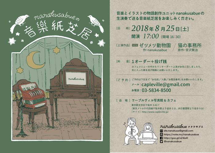 nanakusabueの音楽(クラリネットとアコーディオン)&イラスト 人気の紙芝居がカフェ・ケープルヴィルの夏の恒例イベントとして行われます