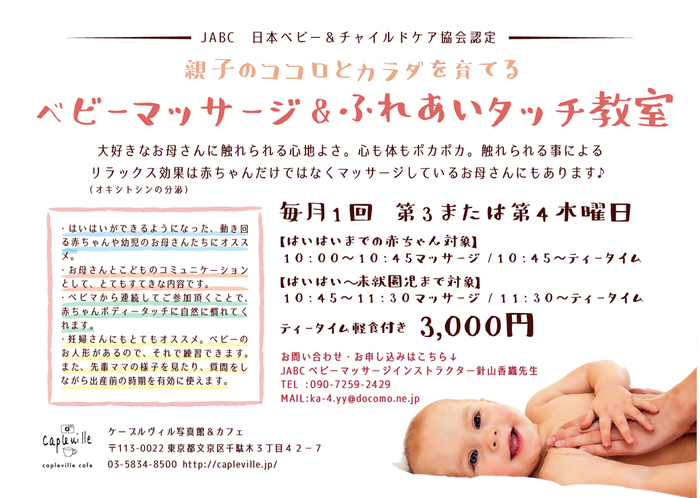 文京区千駄木のケープルヴィル写真館&カフェではインストラクターの先生をおよびしてベビーマッサージ教室を開催しております。