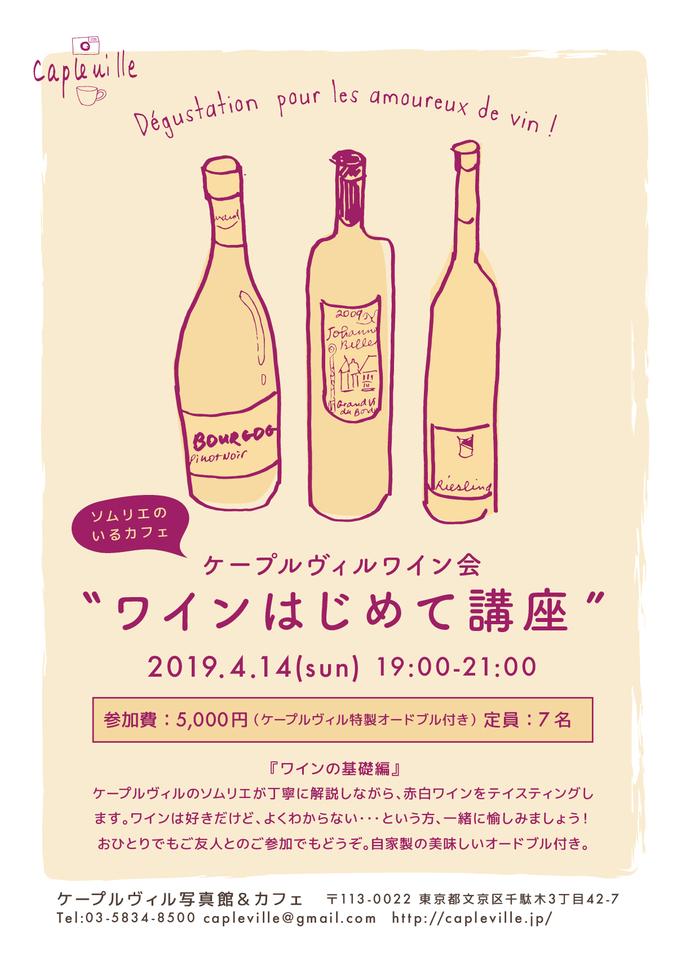 東京・文京区千駄木のワインはじめての方への楽しいテイスティング&ワイン教室。フランスワインから始めます。