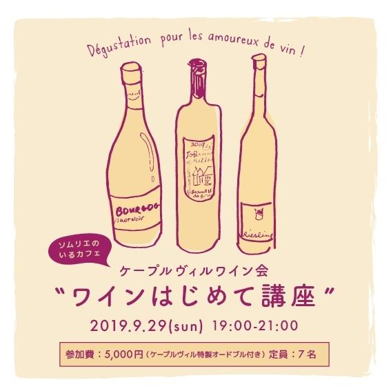 ワイン会のチラシ