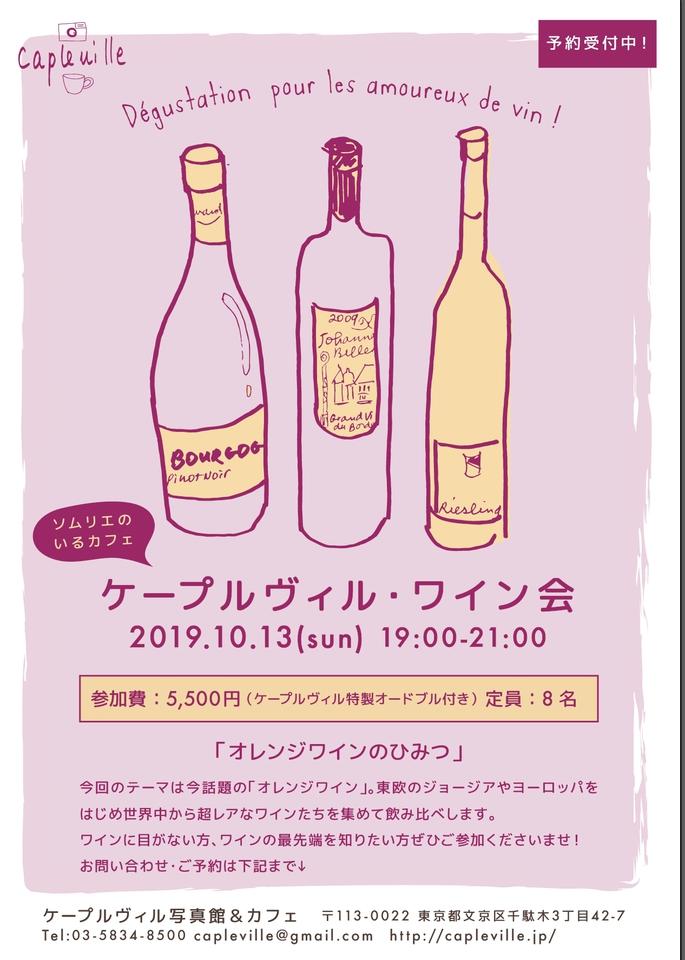 オレンジワインの秘密にせまるワイン会。試飲は5種類。ジョージア、イタリア、日本。