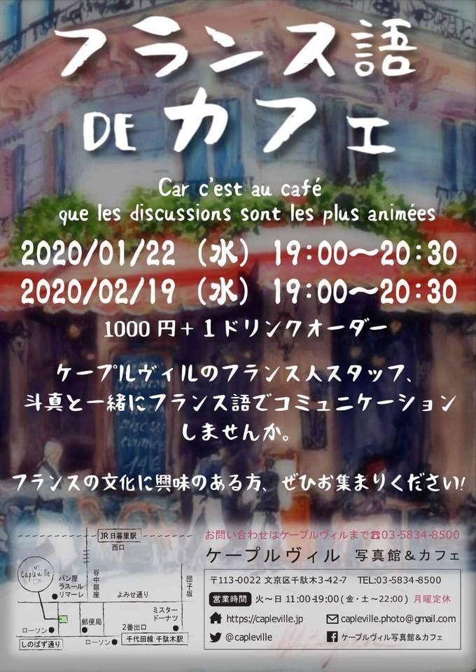 東京都文京区千駄木、谷根千のカフェでフランス語を習いたいひと、フランス語に親しみたい人、フランス語を文化として考えてみたい人のための初心者も上級者も歓迎のフランス文化コミュニケーションの講座。