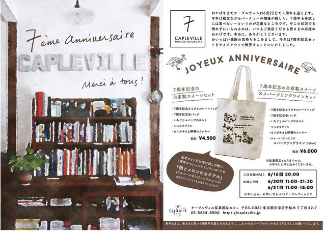 ケープルヴィル7周年記念セットの販売。自家製の美味しいスイーツがセットになっています。スパークリングワイン とのセットも。