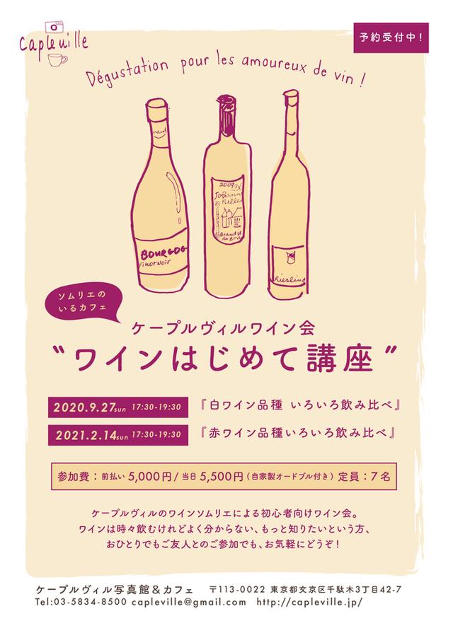 ワイン会。JSAソムリエによるワイン会。ワイン好きな方どうぞ。