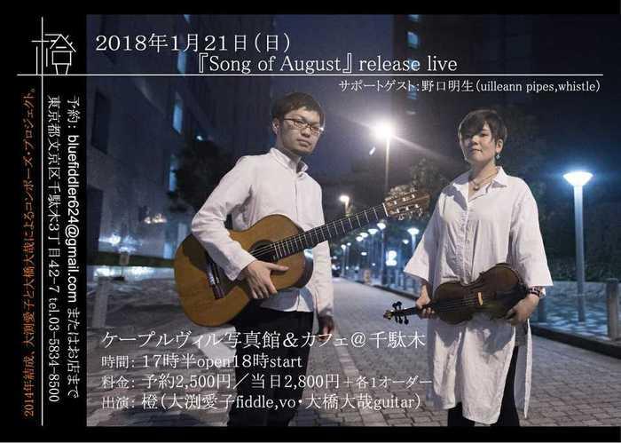 東京都文京区千駄木のケープルヴィル写真館&カフェでのカフェライブ。1月には橙。フィドルとギターの演奏をお楽しみください。