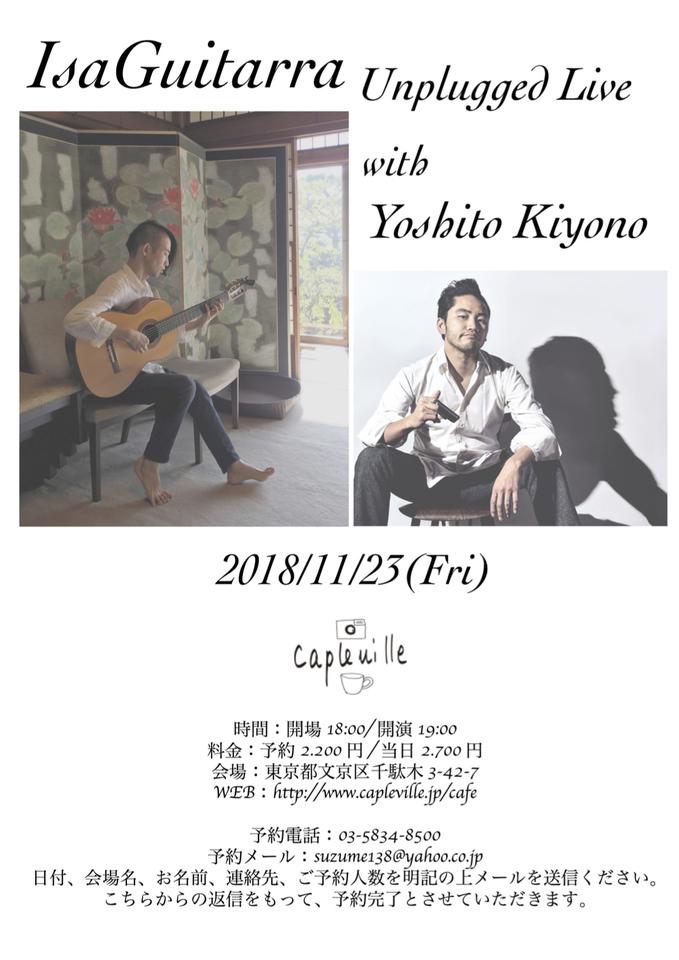 イサギターラと清野美土ライブ。東京千駄木のケープルヴィルにて