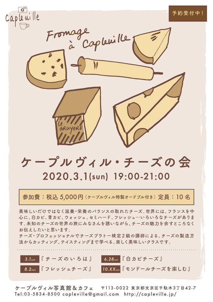 チーズの会