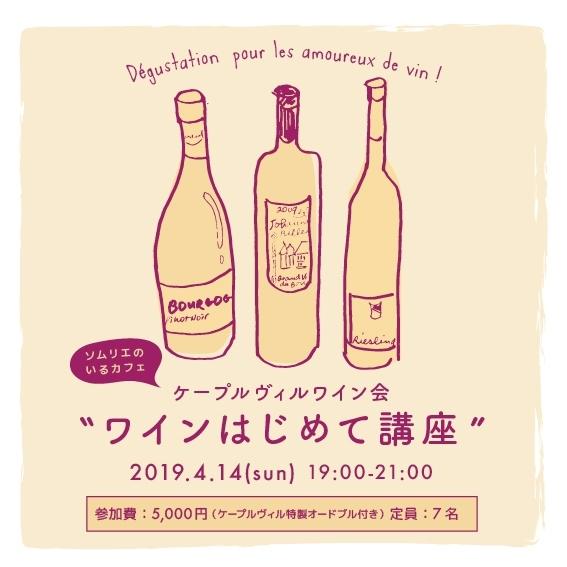 4月のケープルヴィルのワイン会
